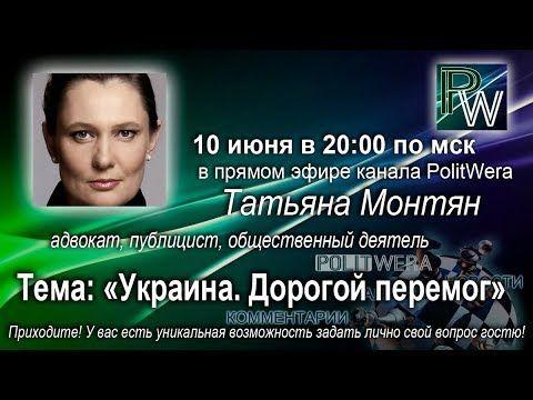 Татьяна Монтян в прямом эфире PolitWera  (18+)