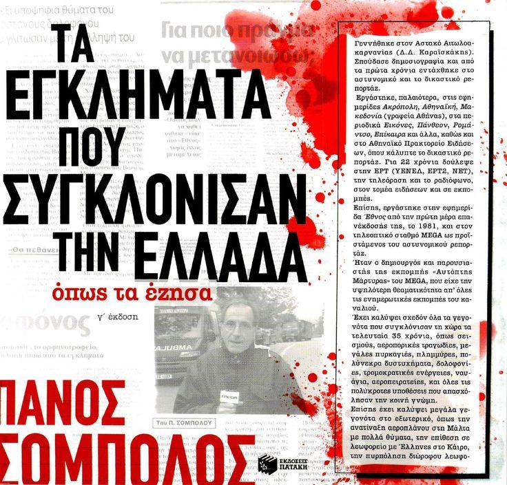 Τα εγκλήματα που συγκλόνισαν την ελλάδα όπως τα έζησα  Πάνος Σόμπολος  greek
