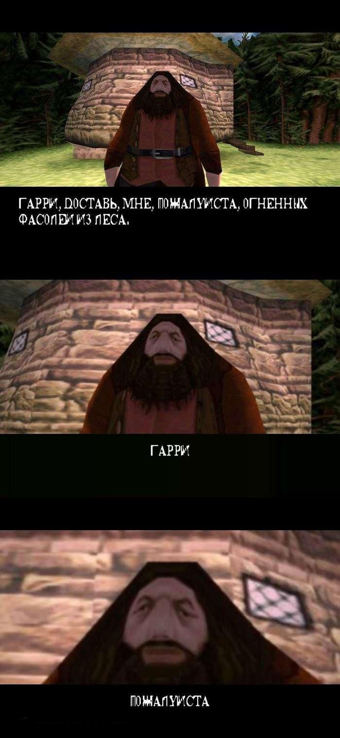 упоротый,хагрид,песочница,Гарри Поттер (игра)