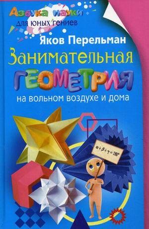 Занимательная геометрия на вольном воздухе и дома - Перельман Яков Исидорович | Купить книгу с доставкой | My-shop.ru