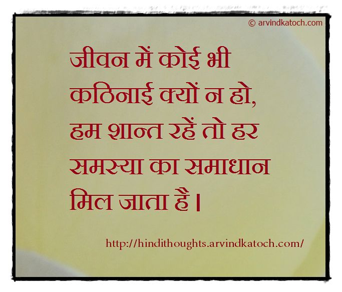 Hindi Thoughts Hindi Thought There May Be Any Difficulty In Life