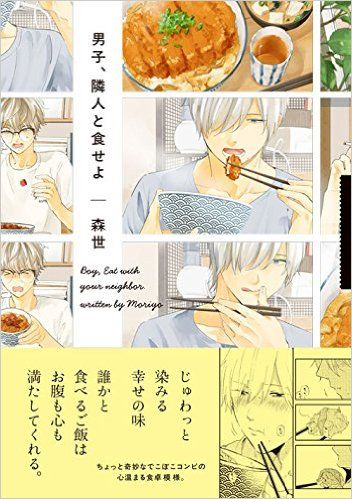 男子、隣人と食せよ: ポー・バックス Be comics (ポーバックス Be comics) | 森世 | 本 | Amazon.co.jp