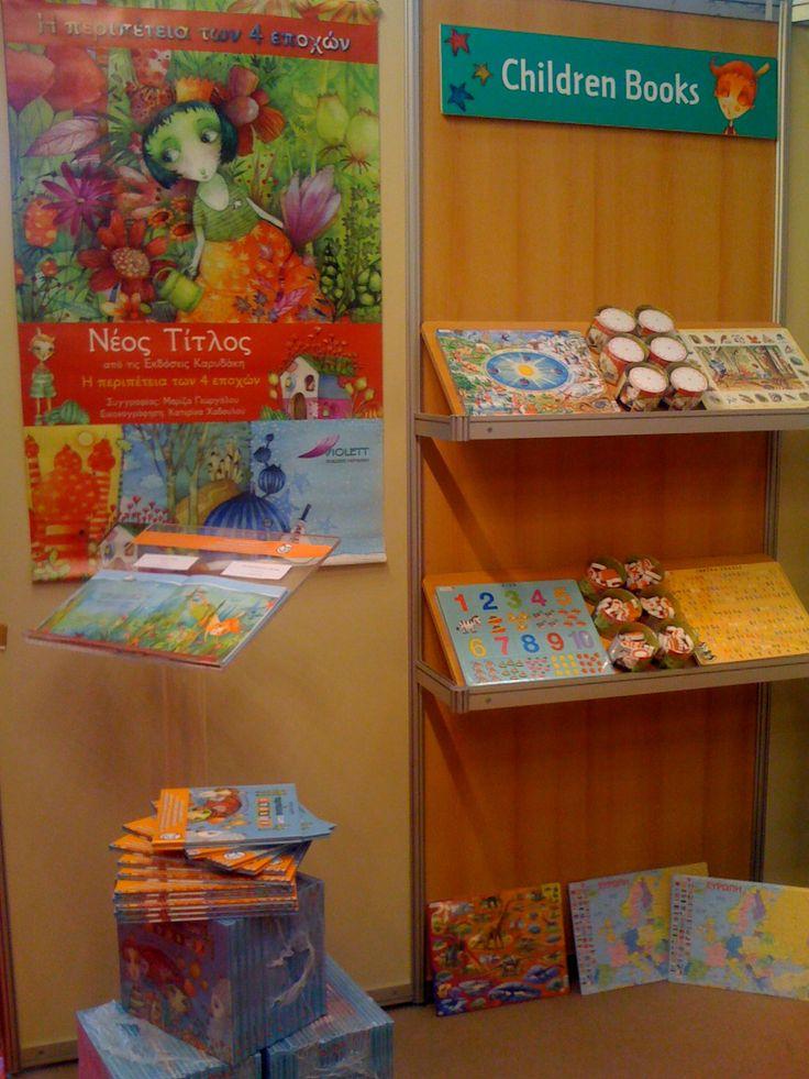 International Book Fair 2012, Thessaloniki www.karydaki.gr #karydaki #shoponline #onlineshoping #fairs