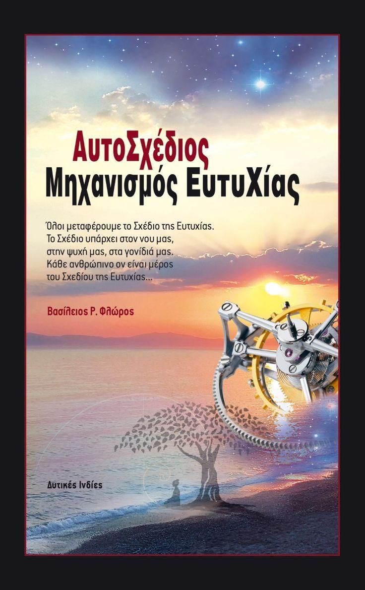 ΑυτοΣχέδιος Μηχανισμός ΕυτυΧίας… με τη συγγραφική πένα του Βασίλειου Ρ. Φλώρου http://pelogotechnon.gr/autosxedios-mixanismos-eutixias-me-ti-suggrafiki-pena-tou-vaslileiou-r-florou/