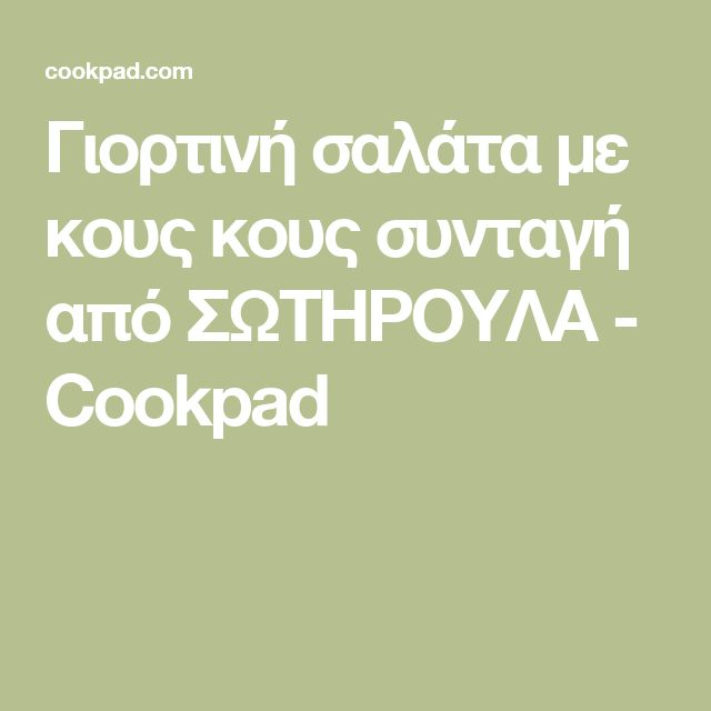 Γιορτινή σαλάτα με κους κους συνταγή από ΣΩΤΗΡΟΥΛΑ - Cookpad