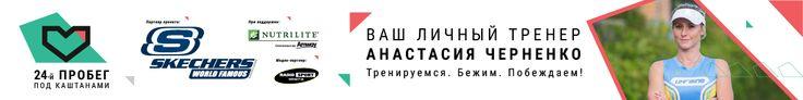 личный_тренер5_1200x150черненко_ru