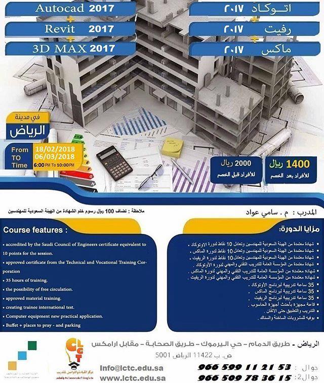باقة تدريبية مميزة تمنحك فرصة تعلم أهم برامج التصميم الهندسي الأكثر طلبا في سوق العمل تنطلق الدورة في الرياض بتاريخ فبراير بسعر مميز Autocad Engineering Time