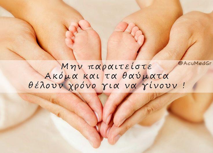 15 Ιουνίου: Παγκόσμια Ημέρα Γονιμότητας  Ο Ιατρικός Βελονισμός στη μάχη κατά της Υπογονιμότητας