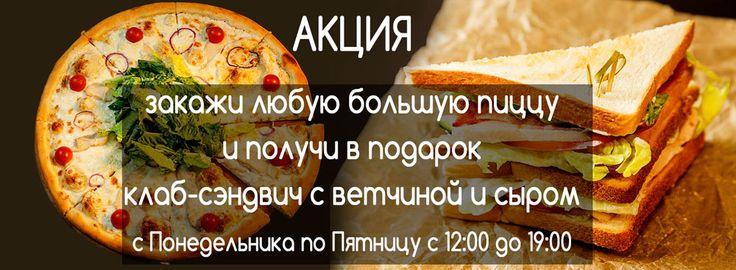 Приветствуем всех поклонников вкусной еды от Элиты Вкуса! http://elitavkusa.ru/akcii-i-novosti.html  Объявляем новую акцию!  Дарим клаб-сэндвич  в подарок при заказе любой нашей большой пиццы🍕  Акция действует только по будням с 12:00 до 19:00 ⌚️  А мы принимаем сегодня Ваши заказы с 12:00 до 23:00  Доставляем вкусняшки ну оччччень быстро по Железнодорожному🚀  👌Вкус удовольствия - оторваться невозможно!👌