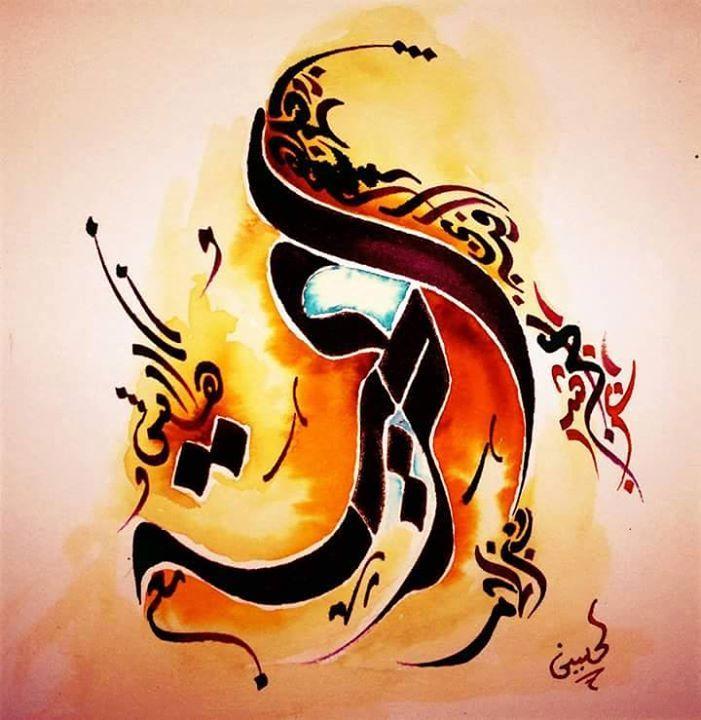 Freedom in Arabic Calligraphy - Arabic Calligraphy