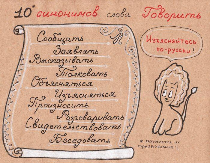 pravila-russkogo-yazika_creu-ru_23