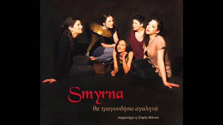 ορχήστρα SMYRNA - ΕΓΩ ΚΡΑΣΙ ΔΕΝ ΕΠΙΝΑ (παραδοσιακό Μ.Ασίας-Ηπείρου)