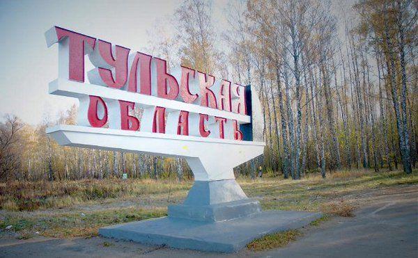 Тульская область вошла в топ-15 самых упоминаемых регионов РФ в англоязычных СМИВестник Тулы (@VestnikTula) | Твиттер