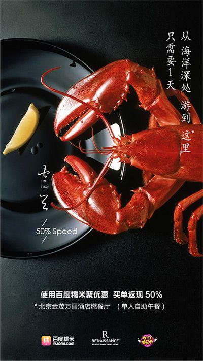 百度糯米 517 餐厅海报,充满挑逗舌尖的诱惑