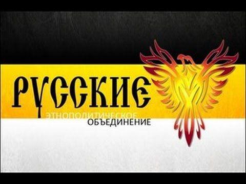 РУССКИЙ МИР националисты  на канале ARTPODGOTOVKA. Анатолий Болтыхов