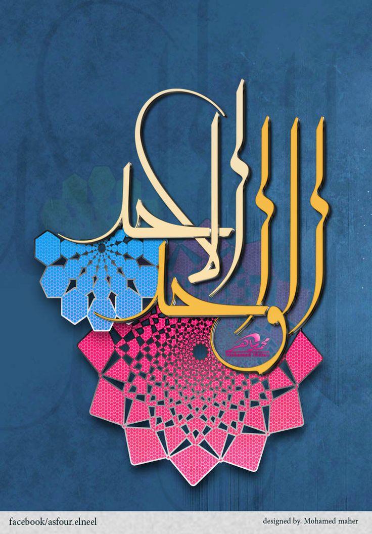 Al Wahid Al Ahad by AsfourElneel on DeviantArt