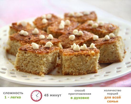 Рецепты для малышей - Ароматный пирог с корицей