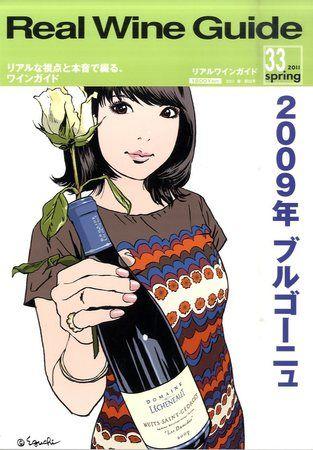REAL WINE GUIDE(リアルワインガイド) 4月号 (2011年03月15日発売)