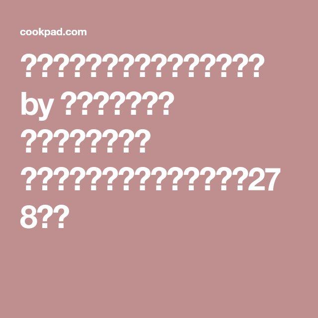 ピエトロ風玉ねぎドレッシング。 by オマールえび子 【クックパッド】 簡単おいしいみんなのレシピが278万品