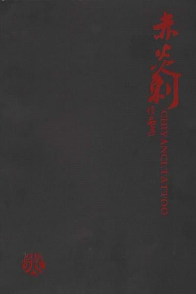 Tattoo Flash book - Chiyan.Ci Tattoo Design Book