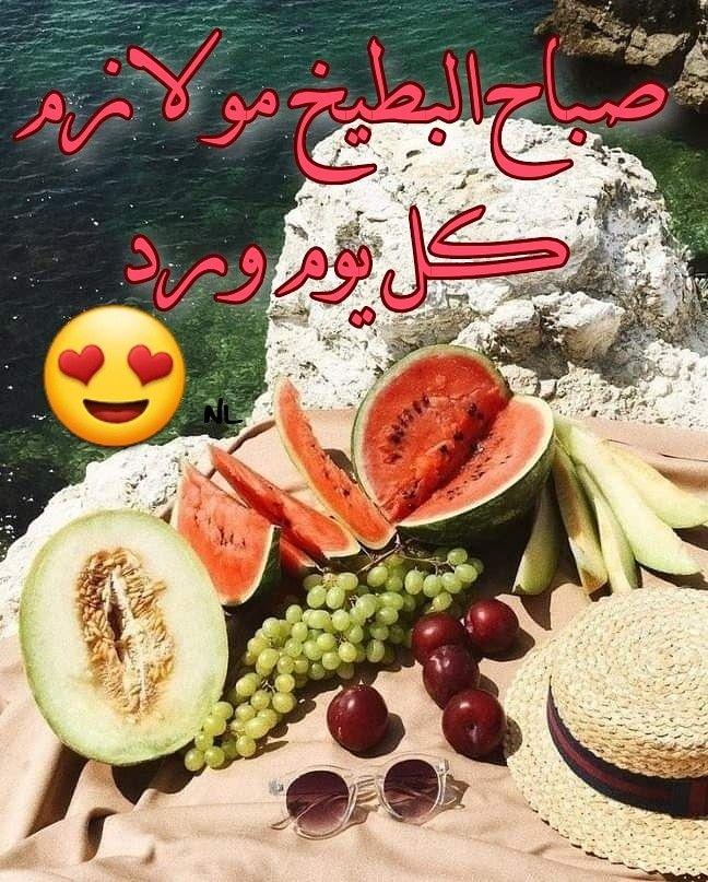 صباح البطيخ Vegetables Cheese Board Food