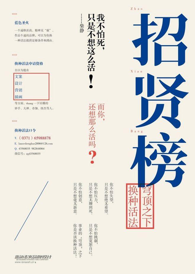 原创作品:蓝色圣火品牌设计2015招聘海...