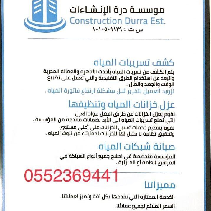 شركة كشف تسربات في تبوك 0552369441 شركة كشف تسربات المياه في الرياض شركة كشف تسربات في تبوك شركة كشف تسربات المياه في تبوك شركة كشف تسربات شمال الرياض شركة
