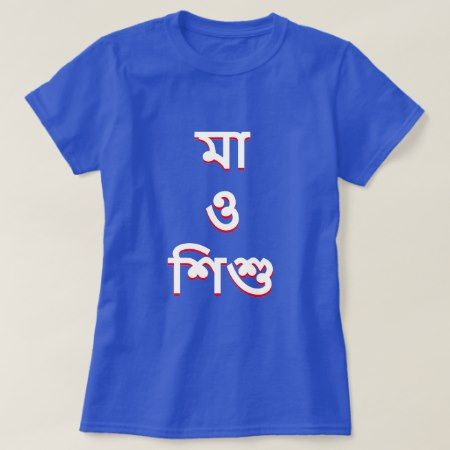 mother and child in Bengali (মা ও শিশু) T-Shirt - tap, personalize, buy right now!