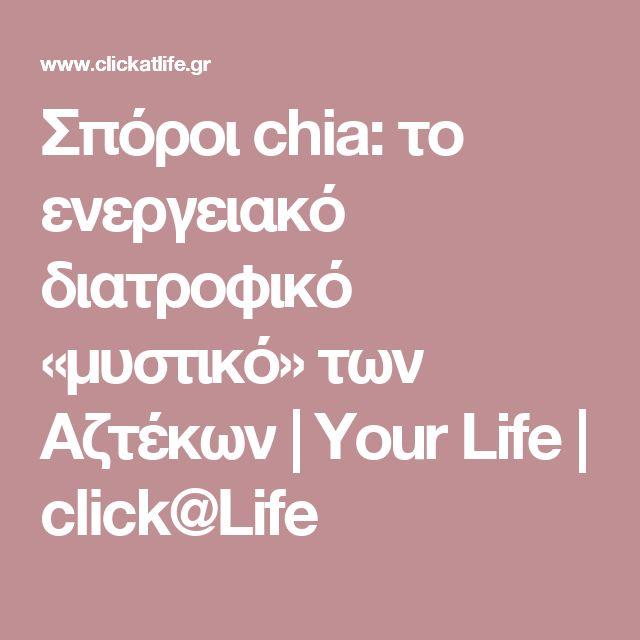 Σπόροι chia: το ενεργειακό διατροφικό «μυστικό» των Αζτέκων | Your Life | click@Life