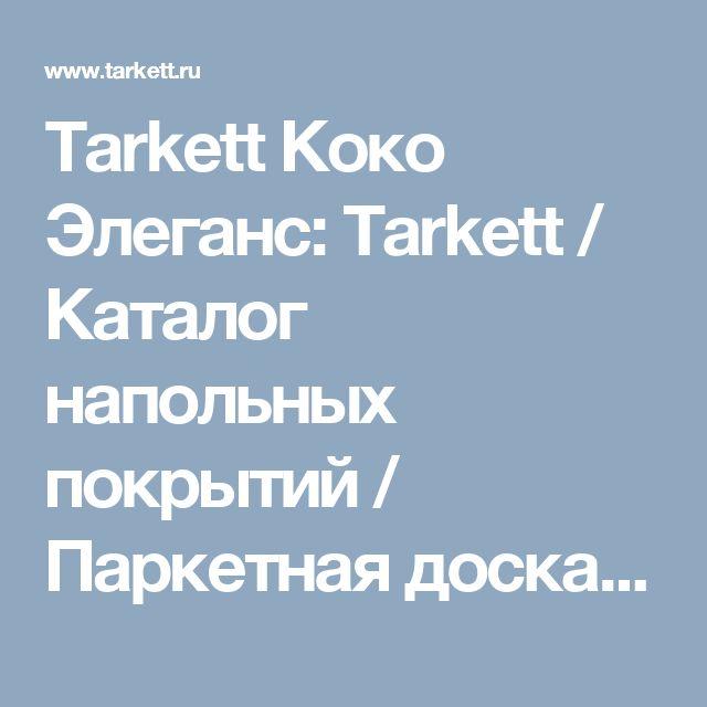 Tarkett Коко Элеганс: Tarkett / Каталог напольных покрытий / Паркетная доска / Tarkett / PERFORMANCE FASHION