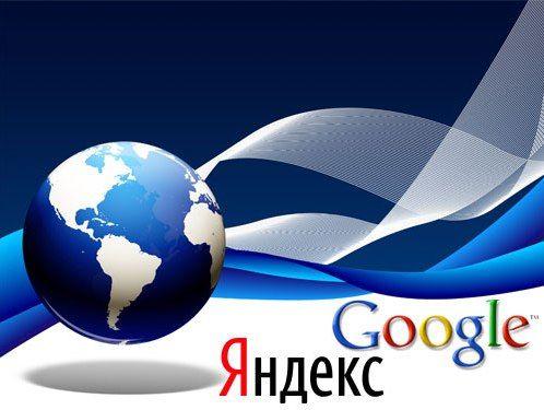 6 трюков с Гуглом и Яндексом и 12 очень полезных сайтов!. Обсуждение на LiveInternet - Российский Сервис Онлайн-Дневников