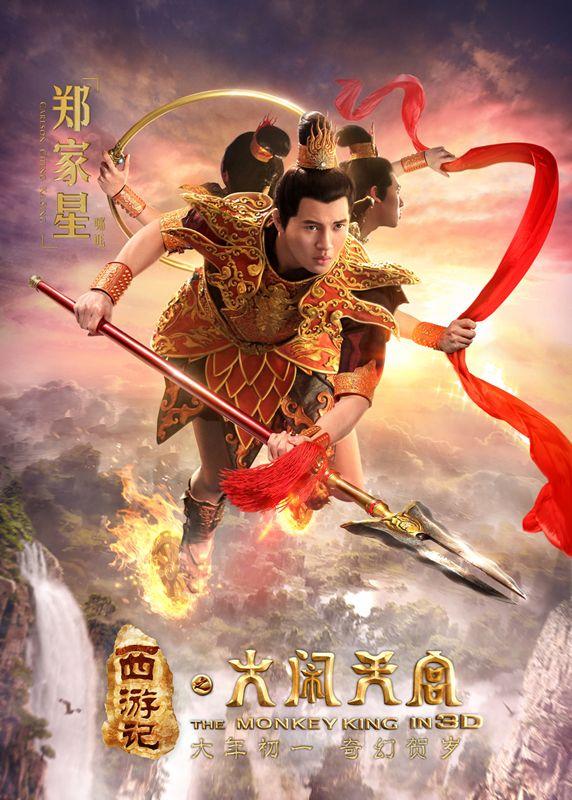 monkey king full movie tagalog version movies