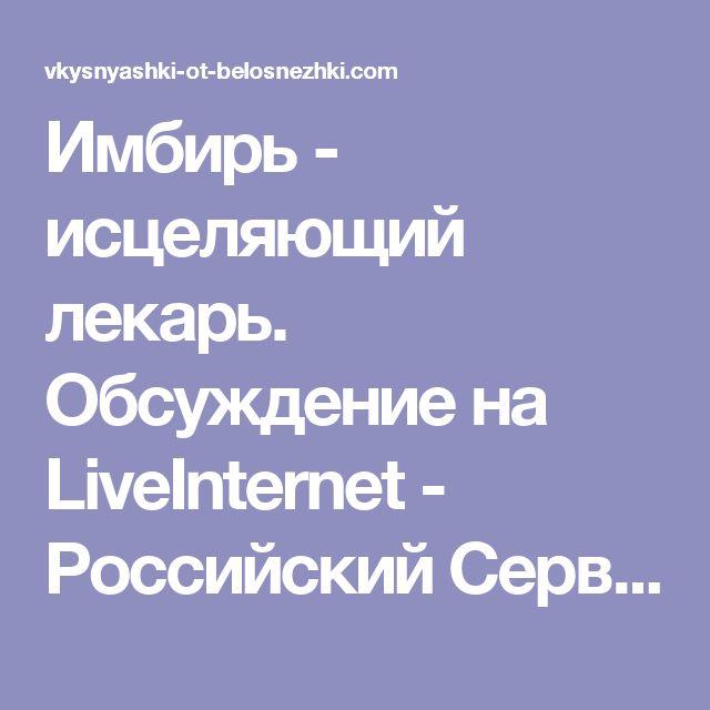 Имбирь - исцеляющий лекарь. Обсуждение на LiveInternet - Российский Сервис Онлайн-Дневников