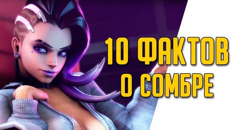 10 Фактов о Сомбре Overwatch | Факты