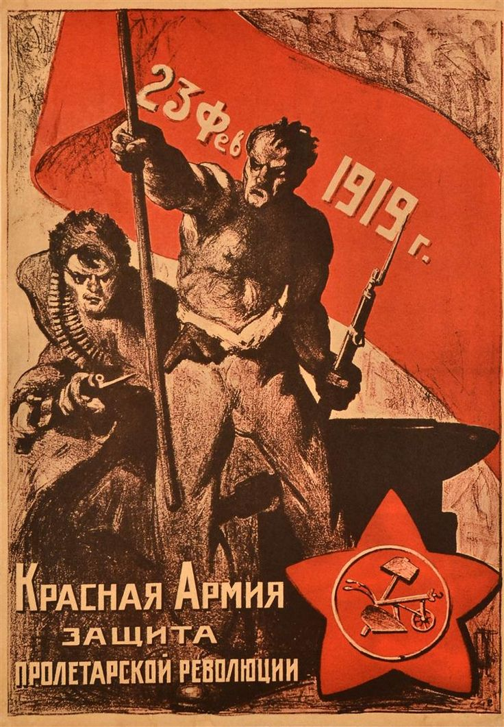 Red Army's 1st Anniversary, 1919, note the early Hammer & Plow emblem