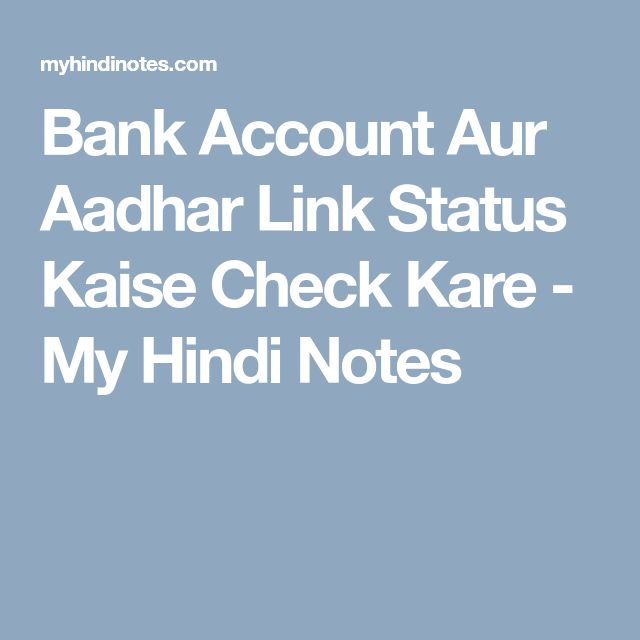 Bank Account Aur Aadhar Link Status Kaise Check Kare - My Hindi Notes