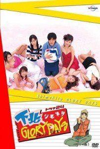 Shimokita Glory Days (2006) - Nonton Film Gratis