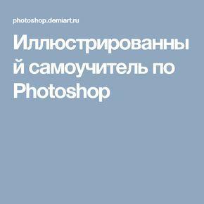 Иллюстрированный самоучитель по Photoshop