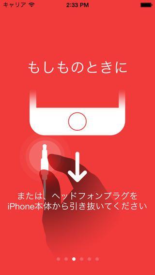 Top Free iPhone App #120: 助けを呼ぶなら!「HELPPY」- 暗い夜道も安心!緊急通報をワンタッチで- - VOYAGE LAB, LLC. by VOYAGE LAB, LLC. - 05/18/2014