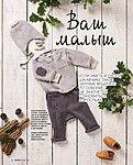 """Мобильный LiveInternet """"Burda Special"""" №6 2017г Вязание   AstroLady - Дневник AstroLady  """