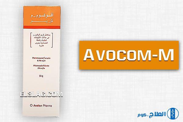 كريم افوكوم ام Avocom M لالتهابات الجلد والفطريات السعر والاستعمال Personal Care Toothpaste Beauty