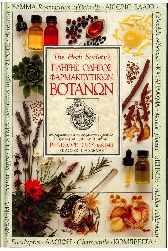 Πλήρης Οδηγός Φαρμακευτικών Φυτών (Βιβλίο)