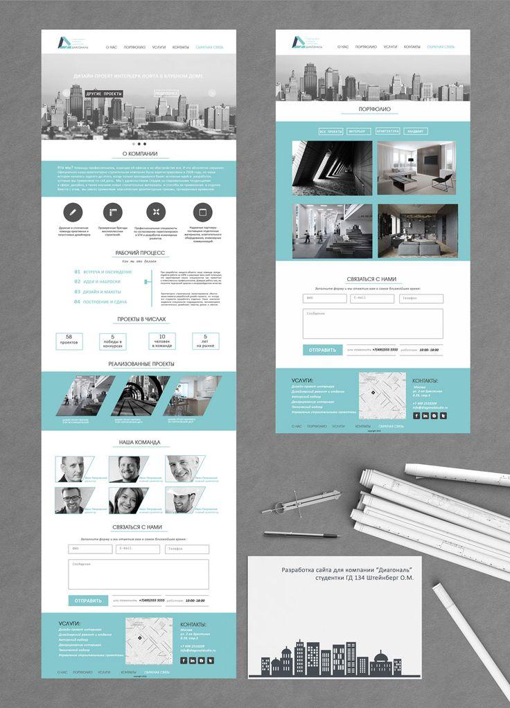 Разработка фирменного стиля архитектурной студии дизайна: сайт (главная\внутренняя страницы)