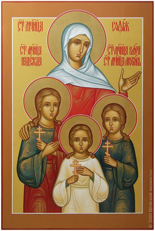 Святые Софья, Надежда, Вера и Любовь