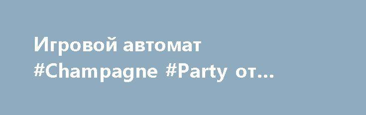 Игровой автомат #Champagne #Party от Вулкан на деньги http://vulkan-na-dengi.ru/champagne-party-shampanskoe.html  Игровой #автомат Champagne Party на реальные деньги от Вулкан не оставит равнодушными заядлых тусовщиков и охотников за джек-потом. Азартный слот Шампанское на фишки излучает игристый азарт и подарит немало веселья