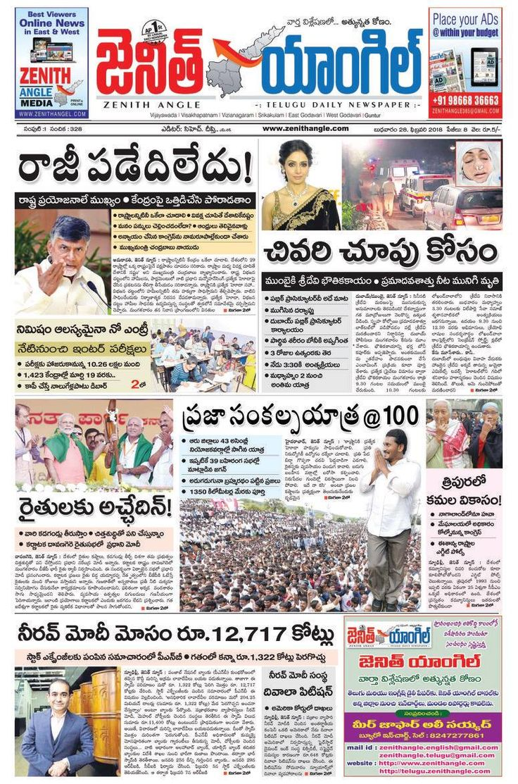 Zenith Angle Epaper 28 02 2018 The Highest Angle in News Analysis News And Media Company - ZENITH ANGLE -Telugu and English Daily NewsPaper with primary focus to get the exclusive news from Zenith Team and render Latest News, Breaking News and World wide Updates to its readers. Also 24/7 Telugu TV News Channel with Live Coverage of International News, ,Analysis of Business News, Celebrity Gossips, Political happenings, Crime Reports & Sports Updates.