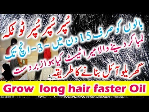 How To Make Your Hair Grow Super Fast || Hair Loss || Long Hair Oil Tips In Urdu \ Hindi - YouTube
