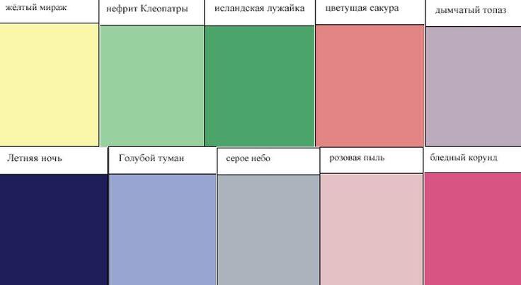 Для обладательниц летнего цветотипа внешности выигрышными будут такие оттекни, как: молочно-белый, серо-голубой, дымчато-коричневый, лунно-желтый, винно-красный, брусничный, сиреневый, мятно-зеленый и т.п.