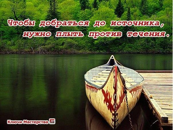 Чтобы добраться до источника, нужно плыть против течения.