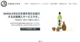 注目の集まる定期購入モデル! 国内サービス3選 - SAKELIFE・yamory・CandyJapan    Social Good News   現代ビジネス [講談社]